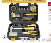 瑞德工具箱套裝家用五金組套小型家庭日常維修螺絲刀錘子修理組合WD 創意家居生活館