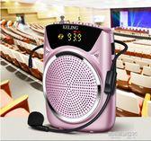 擴音器蜜蜂教師專用上課寶講課播放器腰麥   凱斯盾數位3C