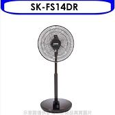 聲寶【SK-FS14DR】14吋DC變頻節能遙控立扇電風扇 不可超取 優質家電