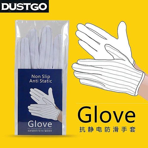 我愛買#Dustgo專業抗靜電手套專業防靜電手套防滑手套專業攝影器材保養手套修理手套玉石手套