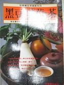【書寶二手書T1/養生_CQI】黑豆蘿蔔茶_張步桃