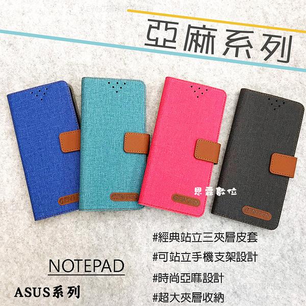 【亞麻~掀蓋皮套】ASUS華碩 ZenFone4 ZE554KL Z01KD 手機皮套 側掀皮套 手機套 保護殼 可站立