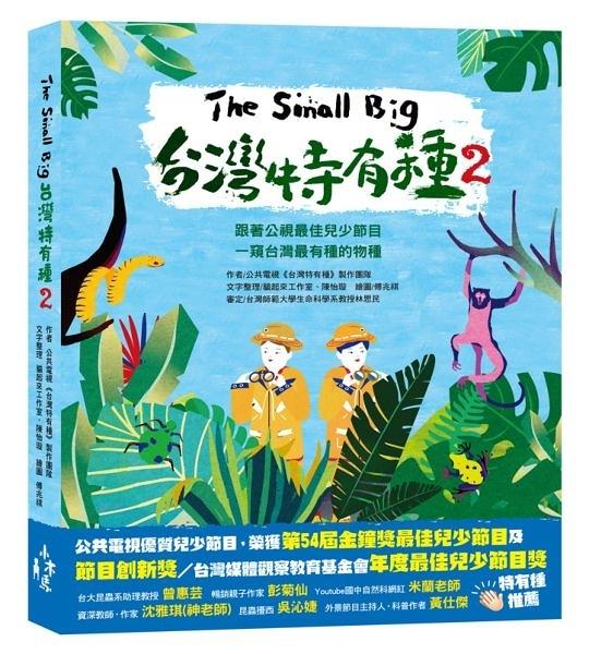The Small Big台灣特有種2:跟著公視最佳兒少節目一窺台灣最有種的物種【城邦讀書花園】