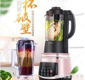 九陽加熱破壁料理機Y99養生豆漿全自動家用多功能輔食智能攪拌機220V IGO 糖糖日系森女屋