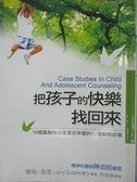 【書寶二手書T3/保健_ADI】把孩子的快樂找回來_賴瑞‧高登,  許桂棉