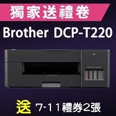 【獨家加碼送200元7-11禮券】Brother DCP-T220 大連供三合一複合機 /適用 BTD60 BK/BT5000 C/M/Y