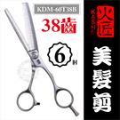 ::美髮剪刀系列:: 日本火匠進口美髮剪刀- KDM-6吋-T38B [50465]◇美容美髮美甲新秘專業材料◇