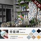 馬賽克貼片【燈籠磚】3D立體馬賽克壁貼 磁磚貼 自黏馬賽克 馬賽克磁磚DIY 防潑水 造型壁貼