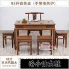 泡茶桌 紅木家具 雞翅木茶桌椅組合 茶藝桌實木中式泡茶桌茶几T