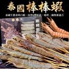 【海肉管家】泰國棒棒蝦X1盒(每盒20支400克±10%)