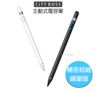 【CityBoss】電容精準電鍍超敏感主動USB可充電繪圖電容筆 觸控筆 手寫筆適用安卓蘋果iOS手機平板