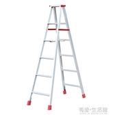 加厚鋁合金人字梯子家用摺疊梯爬樓梯工程梯伸縮兩2米鋁合金梯子AQ 有緣生活館