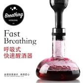 歐式快速呼吸紅酒醒酒器壺葡萄酒分酒器家用紅酒杯水晶玻璃套裝