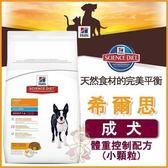 【行銷活動75折】*KING WANG*希爾思《成犬體重控制(小顆粒)》15kg【1160HG】