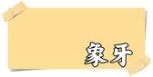 【漆寶】虹牌彩鋼浪板漆「象牙」(1加侖裝)