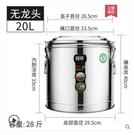 奶茶桶 商用保溫桶不銹鋼大容量奶茶桶飯桶湯桶豆漿桶茶水桶開水桶帶龍頭  20L 星河光年DF
