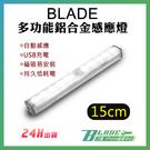 【刀鋒】BLADE多功能鋁合金感應燈 15cm 現貨 當天出貨 冷光系 台灣公司貨 磁吸式燈條 充電式燈管