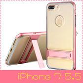 【萌萌噠】iPhone 7 Plus (5.5吋) 艾麗格斯系列 爆款簡約支架透明保護殼 全包二合一防摔 手機殼