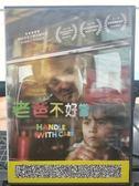 影音專賣店-P10-017-正版DVD-電影【老爸不好當】-克利斯多夫喬納 克利斯多夫貝
