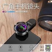 廣角鏡頭 第一衛手機鏡頭廣角攝像頭外置高清通用單反微距魚眼三合一iPhonex蘋果抖音神器 MKS薇薇