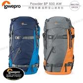 《飛翔無線3C》LOWEPRO 羅普 Powder BP 500 AW 閃電奇蹟 越野登山後背包│公司貨│相機攝影包
