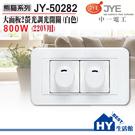 中一電工JY-50282 螢光二調光開關220V 800W