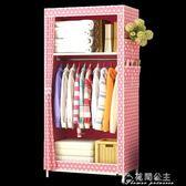 簡易衣柜兒童成人宿舍臥室布衣柜簡約現代經濟型省空間組裝小衣櫥花間公主igo