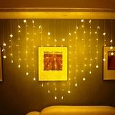 心形LED彩燈星星窗簾燈串燈