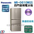 【信源】新上市 (內建WIFI ) 610公升【Panasonic國際牌】變頻四門電冰箱(玻璃面無邊框NR-D610WGS