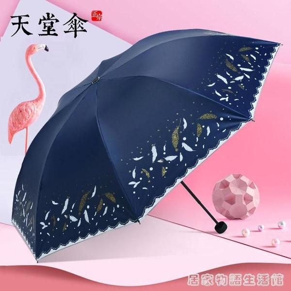 天堂傘三折晴雨傘黑膠遮陽傘防曬防紫外線女摺疊兩用小清新太陽傘 居家物语