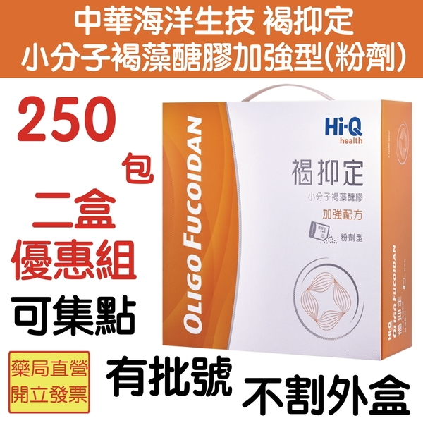 2盒組 褐抑定 小分子褐藻醣膠(粉劑) (中華海洋生技出品)/250包 元氣健康館