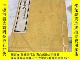 二手書博民逛書店罕見欽定古今圖書集成經濟匯編考工典Y342395