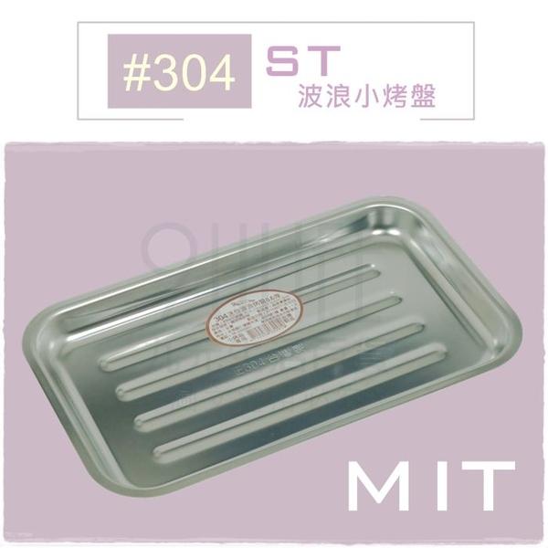 【九元生活百貨】波浪小烤盤 #304不鏽鋼烤盤 烤皿 蒸烤盤 台灣製
