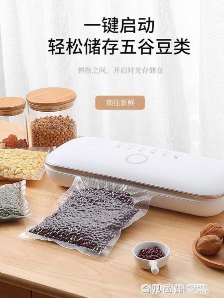 全自動家用真空包裝機食品密封包保鮮機打包袋塑封機抽真空封口機 ATF 電壓:220v 奇妙商鋪
