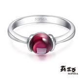 蘇菲亞SOPHIA - 玩美寶石系列 紅石榴石寶石戒指