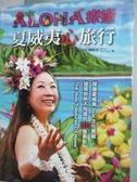 【書寶二手書T2/旅遊_WET】Aloha 療癒 夏威夷心旅行_樊彥伶_附光碟
