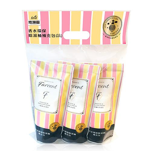克潮靈 香水環保除濕桶-補充包 350gx3入 小蒼蘭&英國梨【BG Shop】
