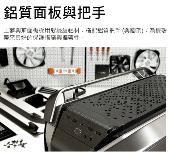 [地瓜球@] Cooler Master COSMOS C700M RGB 玩家型 機殼