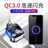 車載 車載藍芽播放器藍芽接收器車音響音樂汽車通用USB【快速出貨】