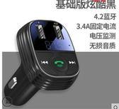 紐曼車載MP3播放器藍芽接收器車音響音樂U盤汽車通用點煙器USB   麻吉鋪