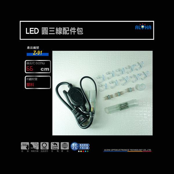 裝飾燈 LED圓三線配件包 (Z-91)