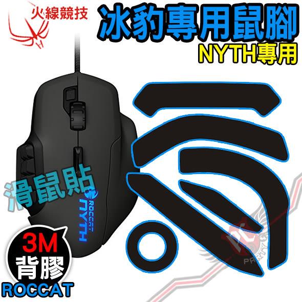 [ PC PARTY ] 火線競技 德國冰豹 ROCCAT NYTH 滑鼠貼 鼠腳 鼠貼