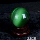 4CM天然綠水晶球綠貓眼球 風水球家居擺件送禮鎮宅招財包郵 藍嵐
