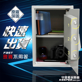 【守護者保險箱】保險箱 保險櫃 3門閂 電子 防盜 50EA-3 灰色