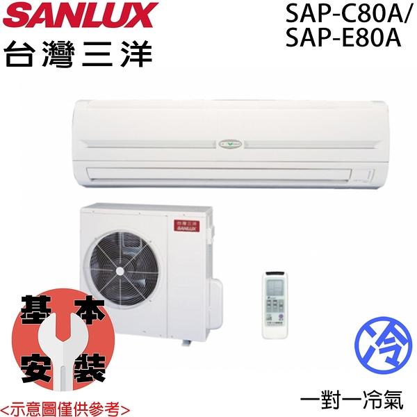 限量【SANLUX三洋】一對一分離式冷氣 SAP-C80A/SAP-E80A 送基本安裝