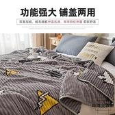 毛毯被子珊瑚毯子加厚保暖冬季法蘭絨床單人【時尚大衣櫥】