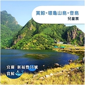 【宜蘭】新福豐36號賞鯨+環龜山島+登島-兒童票