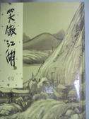 【書寶二手書T1/武俠小說_HMO】笑傲江湖(三)新修版_金庸
