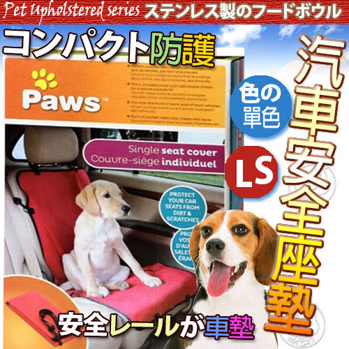 【zoo寵物商城】 TV新款PAWS汽車寵物墊前座車載可拆洗狗墊