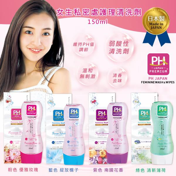 日本PH JAPAN 女生私密處護理清洗劑 150ml